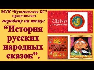 Познавательная передача для детей и взрослых на тему: «История русских народных сказок».