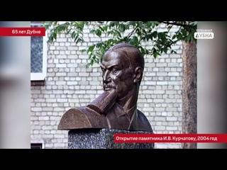 К 65-летию Дубны: открытие памятников учёным