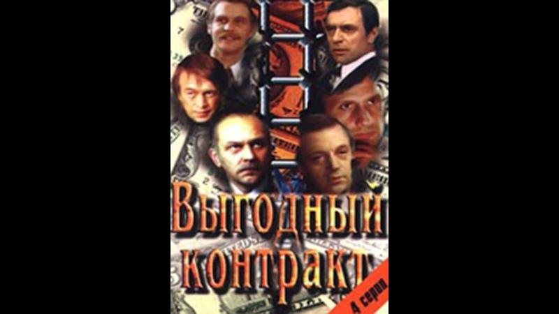 Выгодный контракт 1979 3 серия