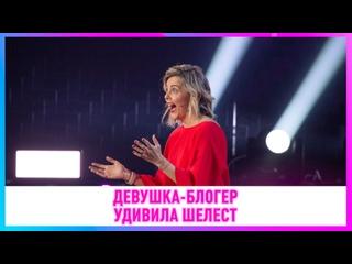 Блогер в шоу «Я вижу твой голос» — Россия 1