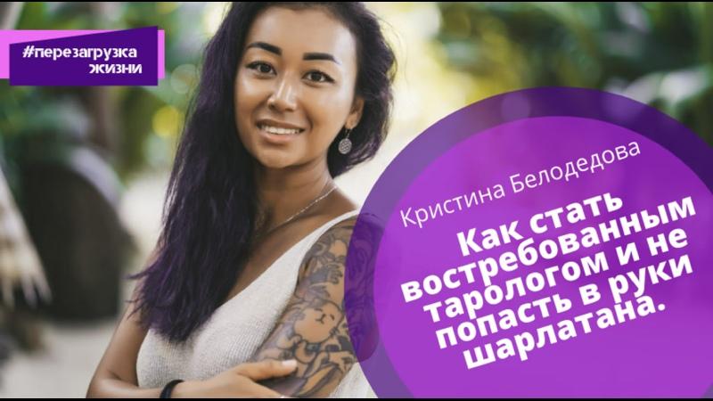 Как стать востребованным тарологом и не попасть в руки шарлатана Кристина Белодедова