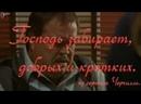 Господь забирает, добрых и кротких. сериал Черчилль. Александр Ильин