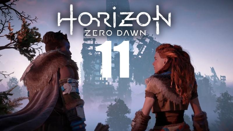 Horizon Zero Dawn ☀ 11 ☀ Месть Нора Соль на рану