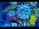 Сергей Выстрелков. Хроника крушения колониального гнета. Выпуск 25 часть 1.