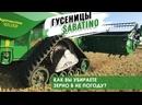 Как вы убираете зерно в не погоду