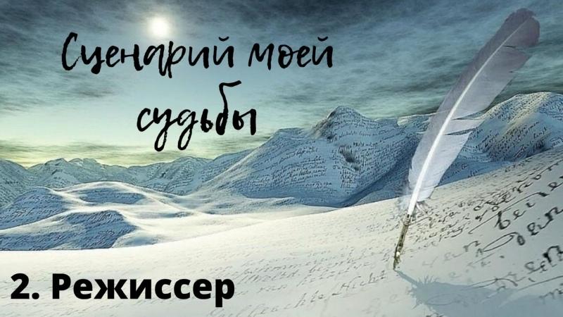 Сценарий моей судьбы 2 Режиссер