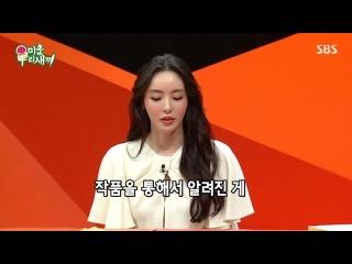 «Мой гадкий утенок» - 227 эпизод с Ли Да Хи