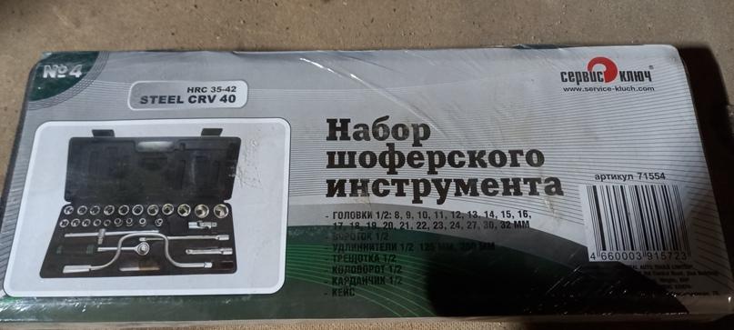 Купить наборы ключей. Новые. 6 | Объявления Орска и Новотроицка №13741
