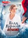 Персональный фотоальбом Владислава Курасова