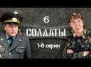 Солдаты, 6 сезон, 1-8 серии из 16, комедия, драма, Россия, 2006