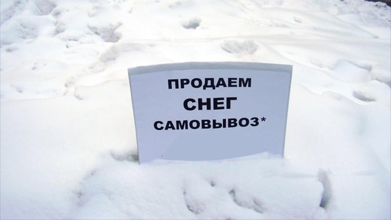 В Сарапуле срочно продают снег с нотками