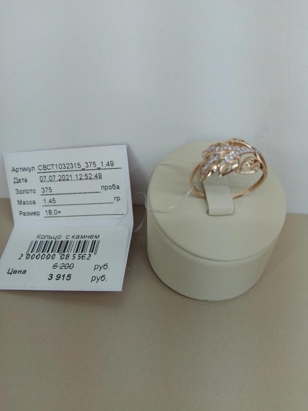 Кольцо с камнями 18+ размер золото 375   Объявления Орска и Новотроицка №27618