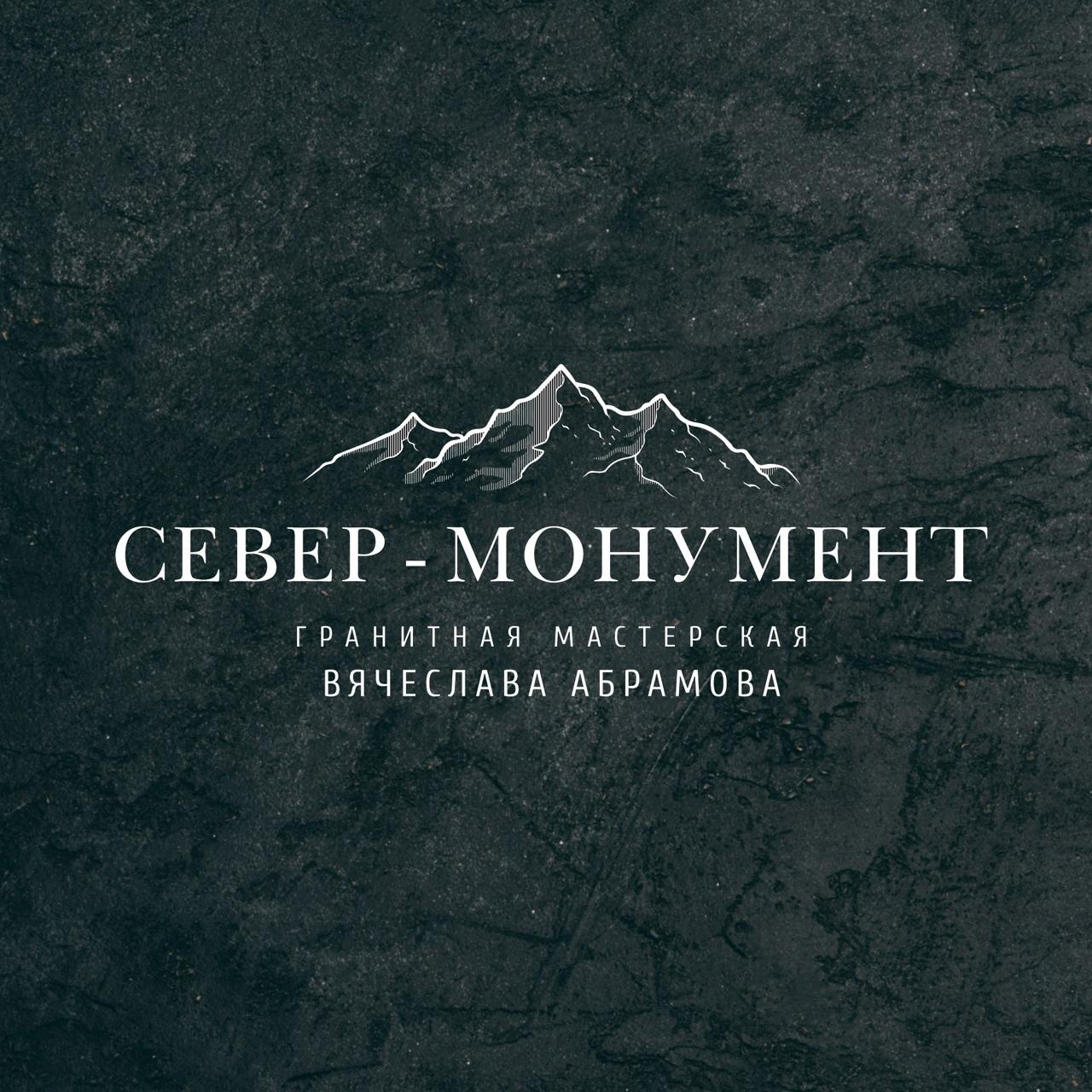 Гранит камень памятники в Мурманске