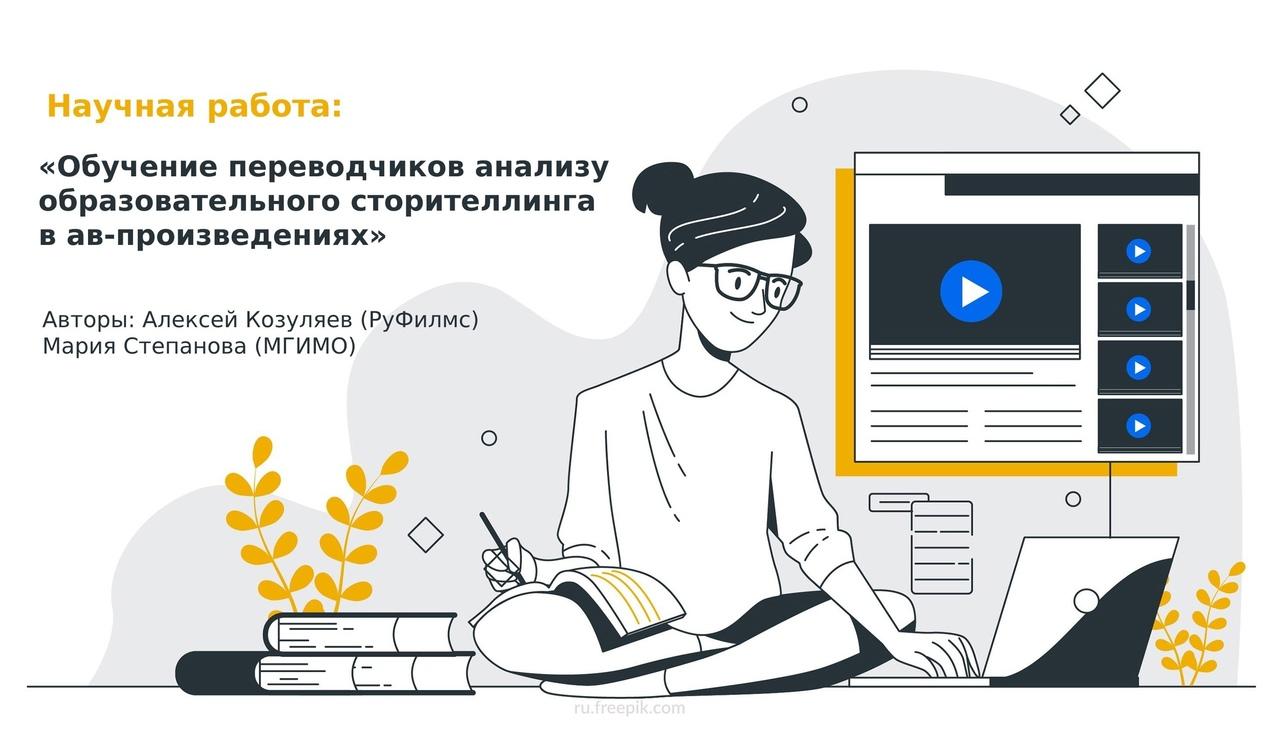 перевод учебных видео