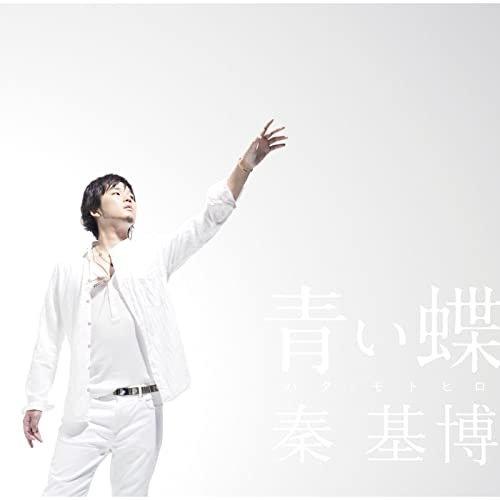 秦基博 album 青い蝶