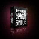 Савченков Иван | Ростов-на-Дону | 11