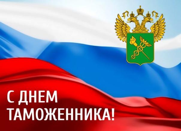 25 октября День таможенника Российской Федерации...