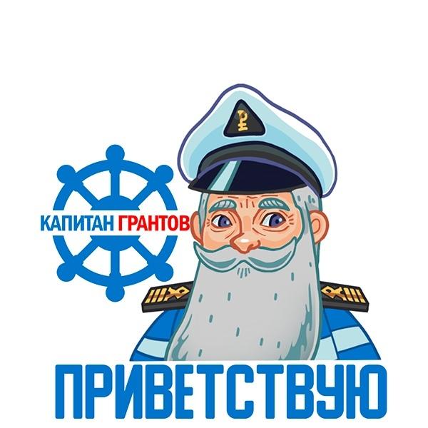Дайджест Капитана Грантов на февраль и март, изображение №1