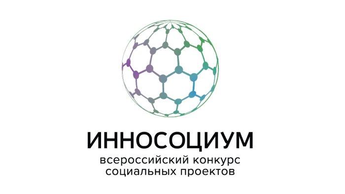 Всероссийский конкурс социальных проектов «Инносоциум», изображение №1