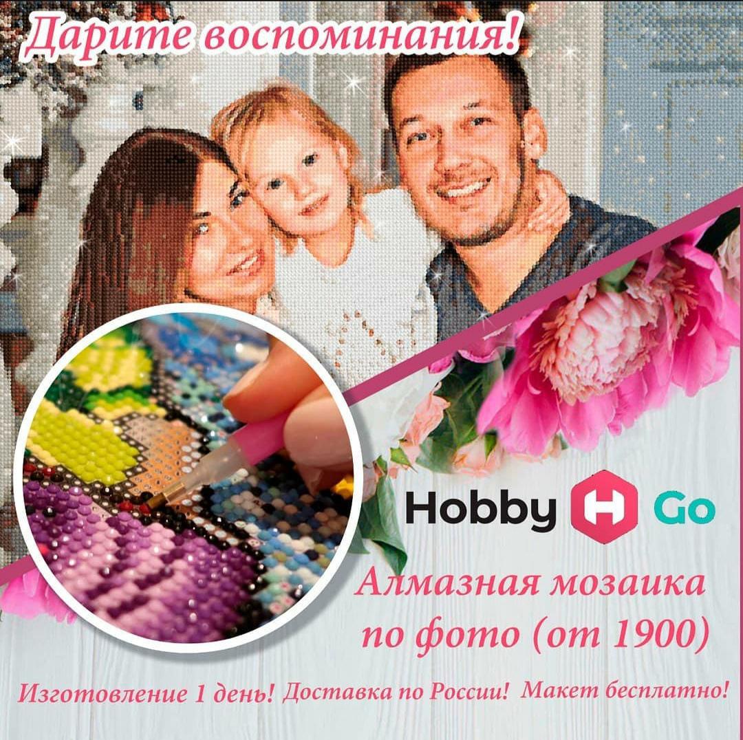 Алмазная мозаика по фото заказать недорого цены Москва