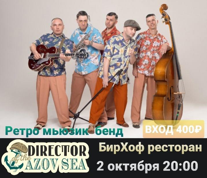 02.10 Директор Азовского Моря в Бирхоф!