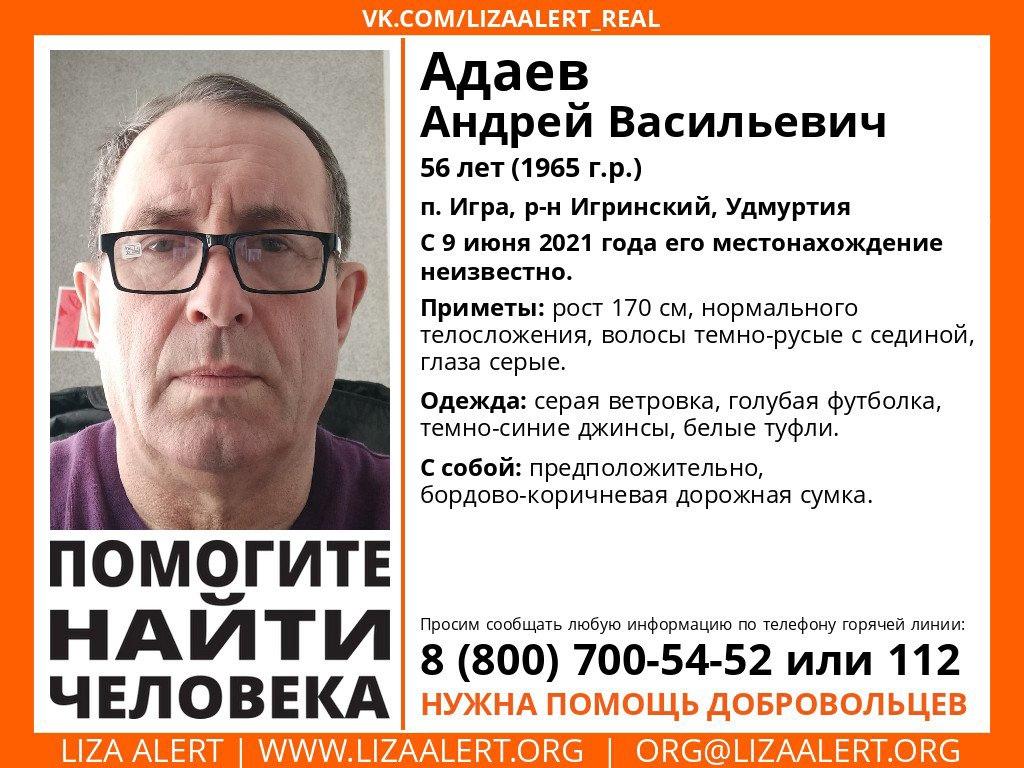 Внимание! Помогите найти человека! Пропал #Адаев Андрей Васильевич, 56 лет, п