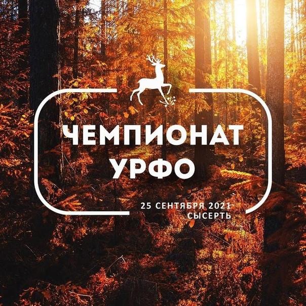 Приближается главное событие Урала по рогейну –