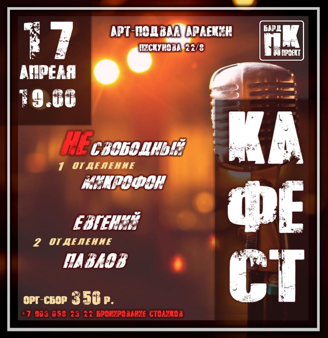 Афиша Нижний Новгород КАФЕСТ