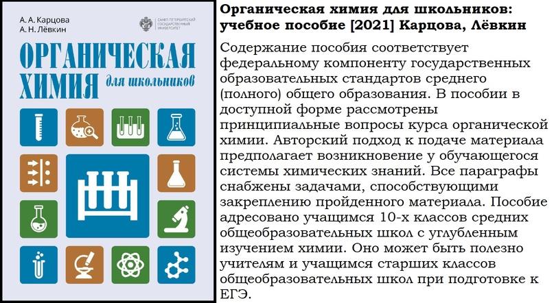 Органическая химия для школьников: учебное пособие [2021] Карцова, Лёвкин