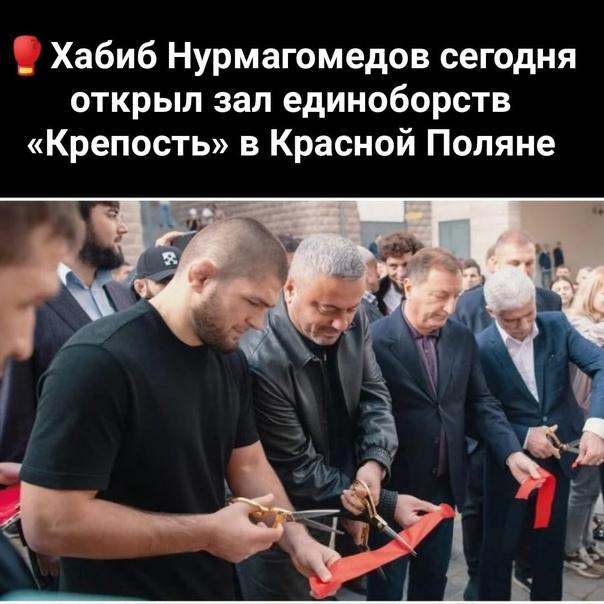 ???? Хабиб Нурмагомедов сегодня открыл зал единоборств «Крепость» в Красной Поляне  «Нам нужно забрать детей с... [читать продолжение]