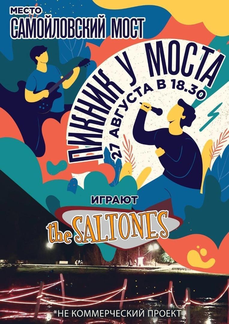 27.08 The Saltones на Пикнике у Моста!