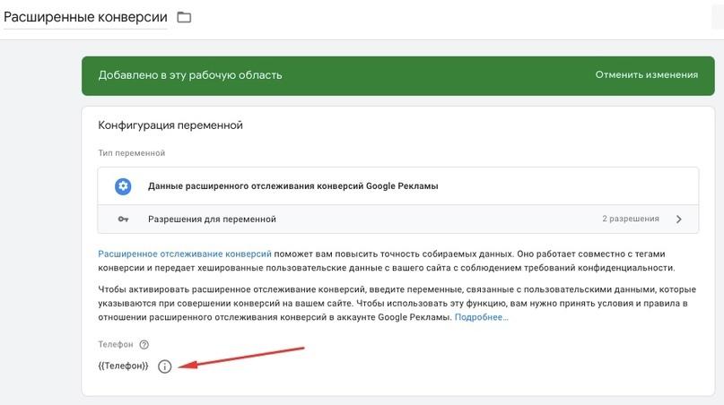 Расширенное отслеживание конверсий Google Ads. Что это и как настроить?, изображение №14