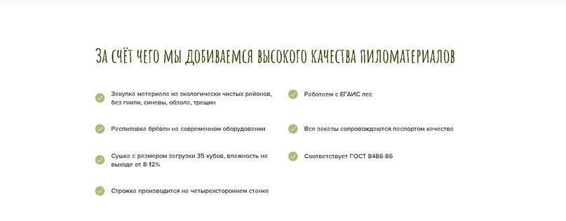 Как заработать больше денег на пиломатериалах и снизить расходы на рекламу, вложили 145 т. на Яндекс Директ, получили 436 заявок., изображение №7