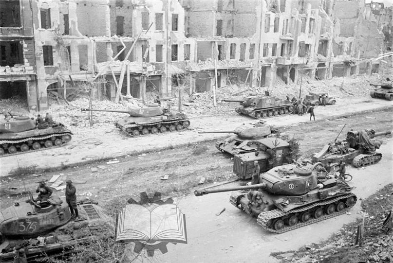 В Берлине, начало мая 1945 года.