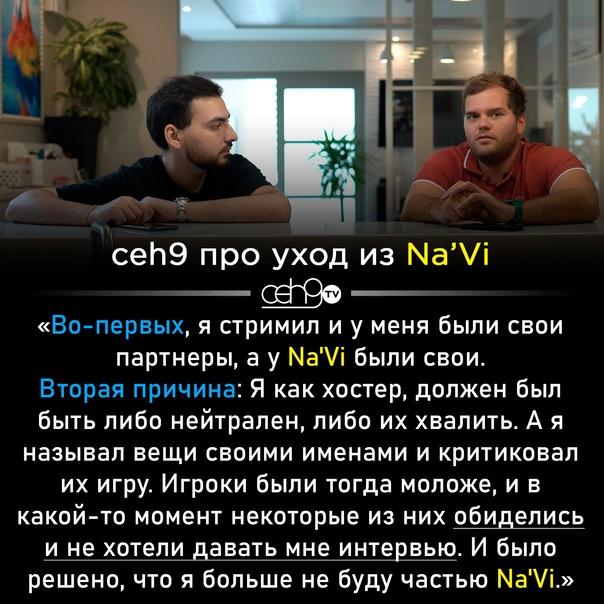 Ceh9 о причинах прекращения сотрудничества с NAVI:...