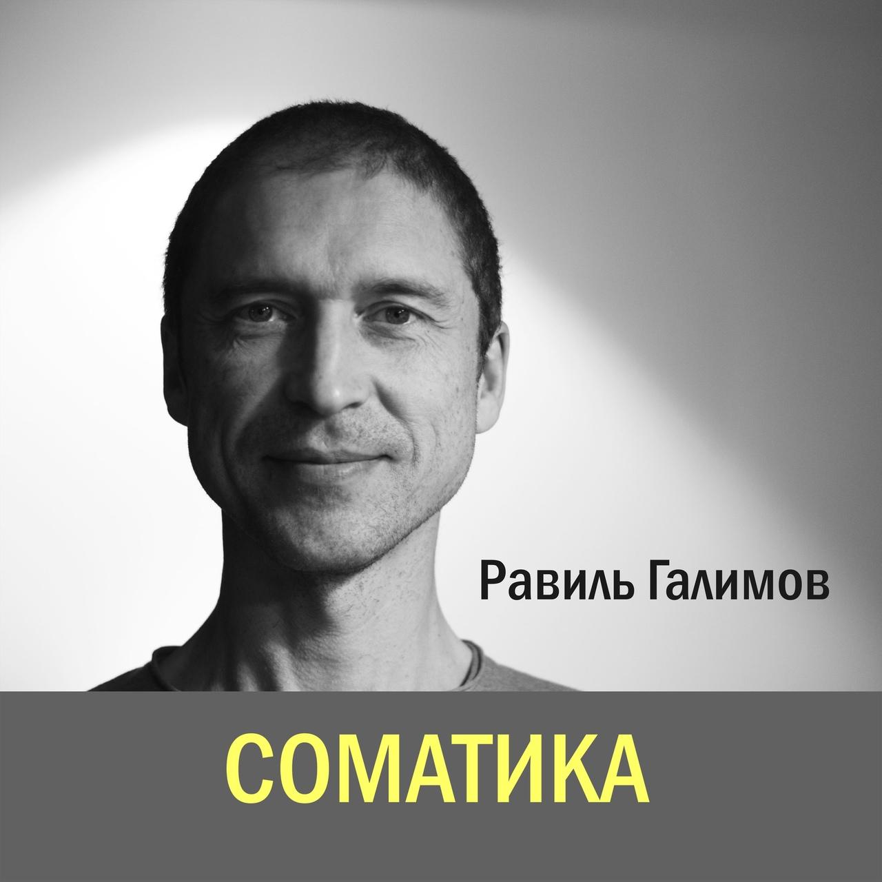 Афиша Екатеринбург 6 февраля / СОМАТИКА с Равилем Галимовым