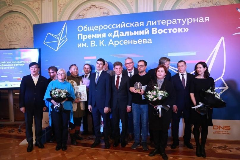 Общероссийская литературная Премия «Дальний Восток» им. В. К. Арсеньева⭐
