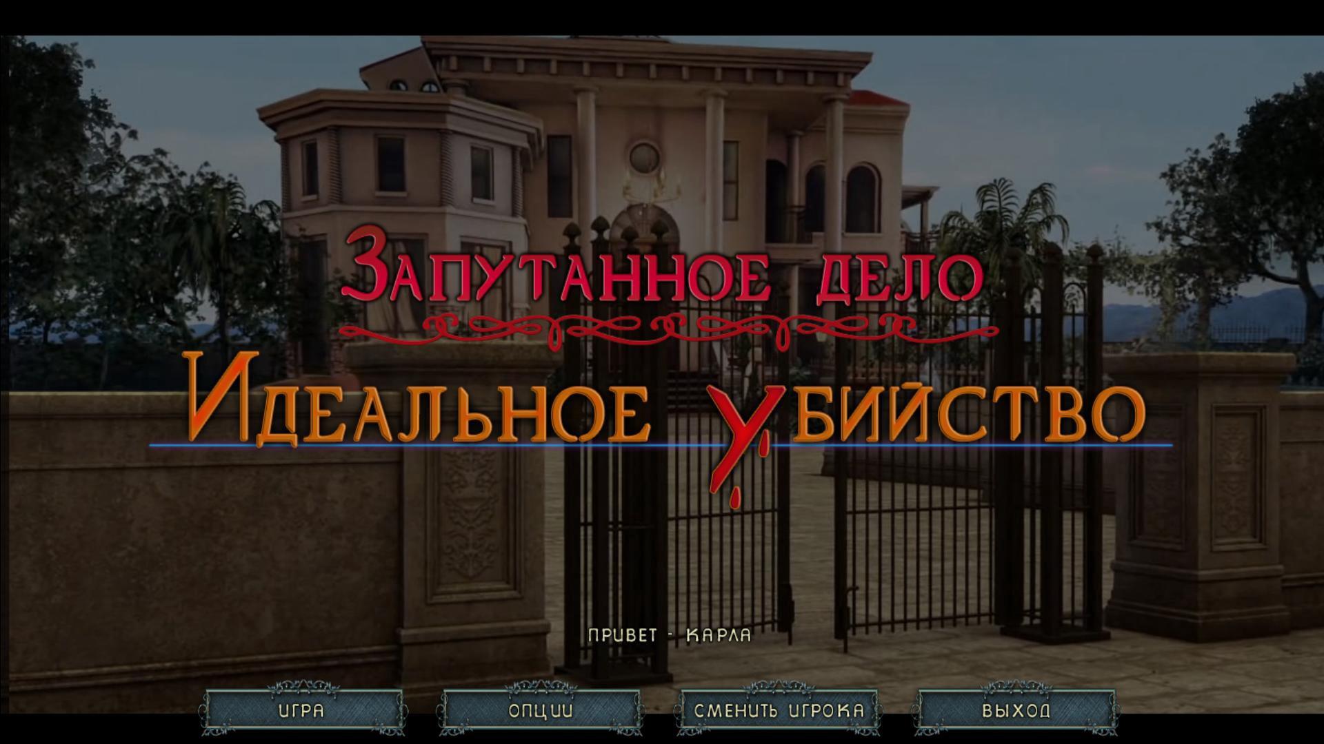 Запутанное дело 2: Идеальное убийство | Entwined 2: The Perfect Murder (Rus)