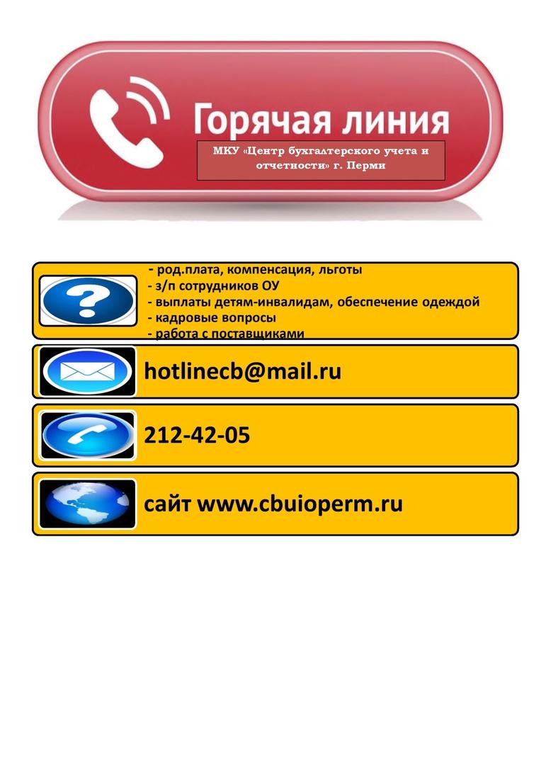 Горячая линия МКУ «Центр бухгалтерского учета и отчетности в сфере образования» г. Перми