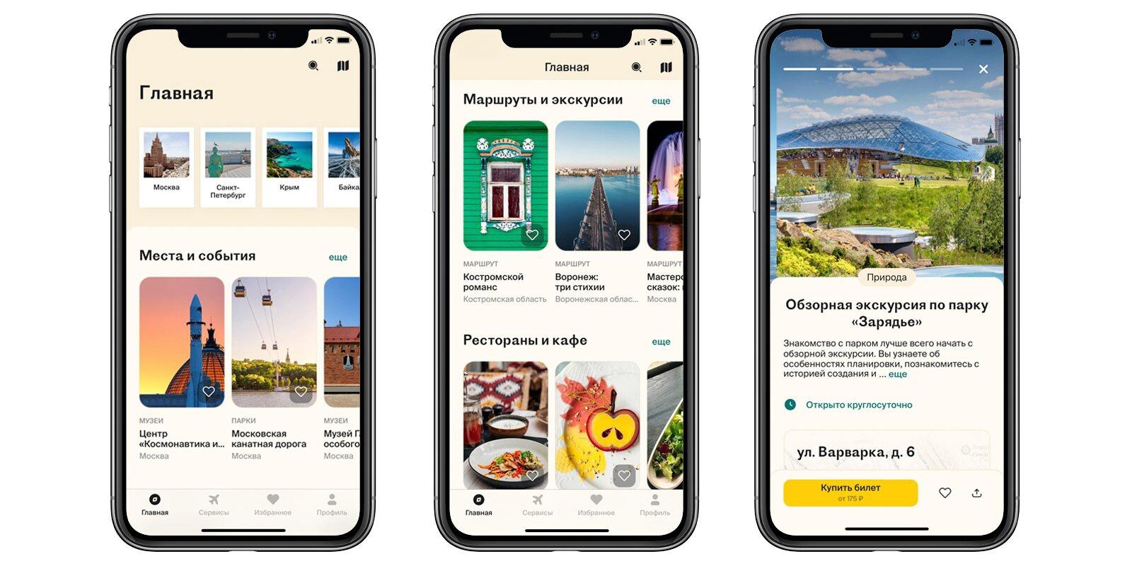 Путешествия с комфортом: сервис Russpass обновил сайт и представил мобильное