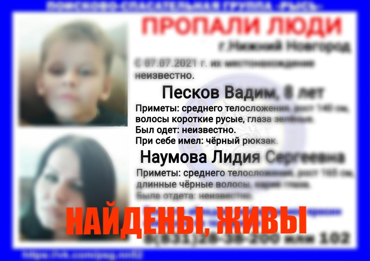 Песков Вадим, Наумова Лидия Сергеевна