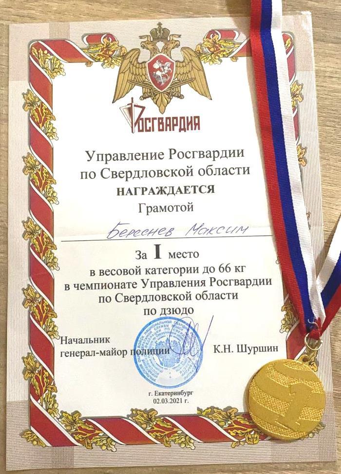 В Екатеринбурге прошел Чемпионат Управления Росгвардии по Свердловской области по дзюдо