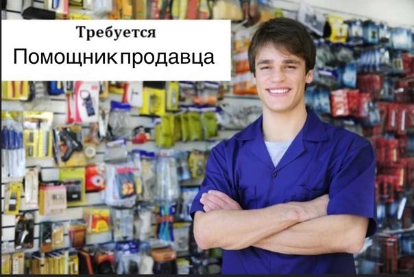 Требуется помощник продавца в магазин электро-бенз...