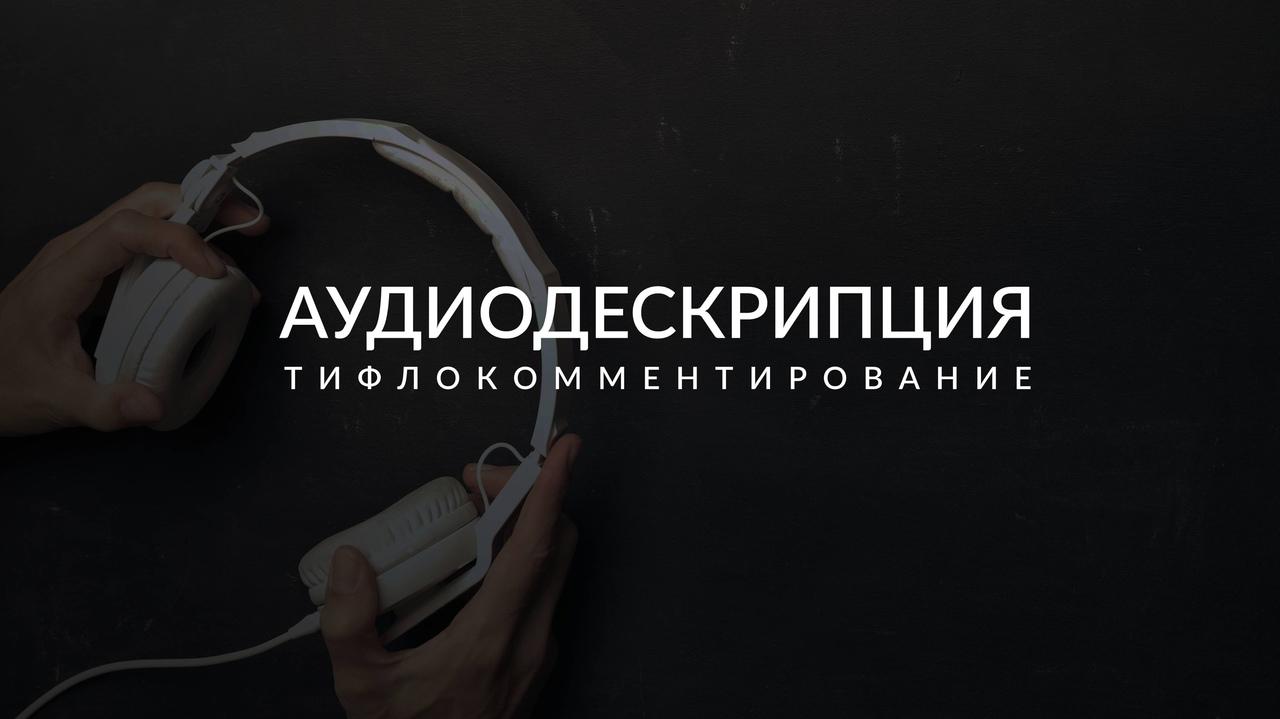 аудиодескрипция
