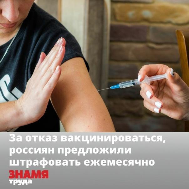 Штраф, в размере 5 тысяч рублей, за отказ от вакцинацииВв...