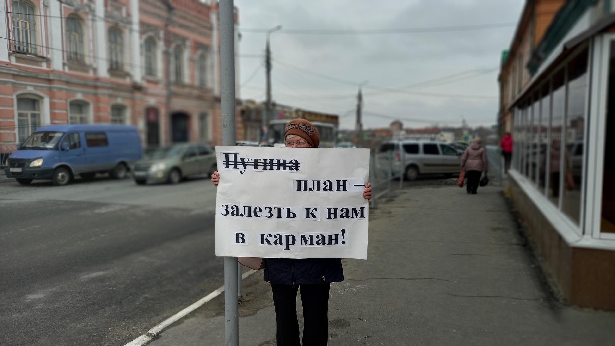 Одиночные пикеты Сызрань 10 апреля 202