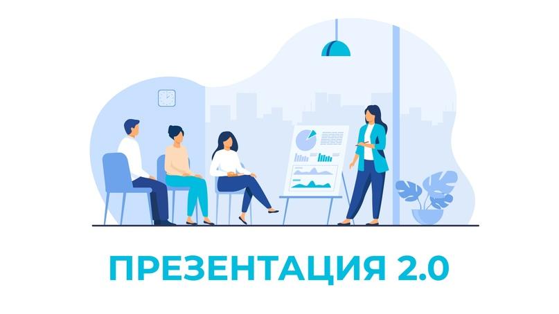 Презентация 2.0, изображение №1