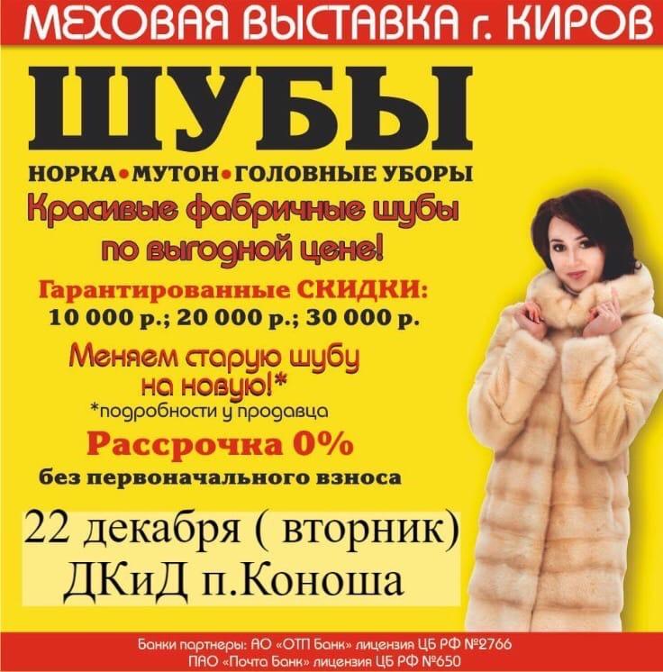 ️Во вторник 22 декабря Приглашаем на Кировскую