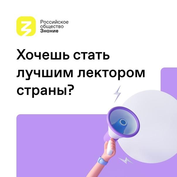 Российское общество «Знание» запустило конкурс «Ли...