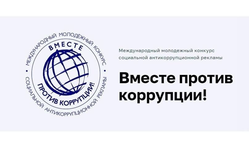 Международный молодежный конкурс социальной антикоррупционной рекламы Вместе против коррупции!⭐